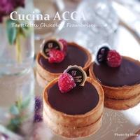 フランボワーズ風味のチョコタルト - Cucina ACCA