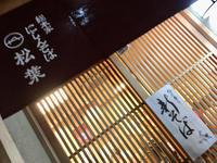【ことりっぷ】京都で新年 - casa del sole