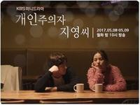 おひとりさま ジヨンさん - 韓国俳優DATABASE