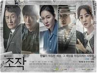 操作~隠された真実 - 韓国俳優DATABASE