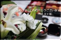 新年のお祝い✾花迎え~お正月~ - お花畑で微笑んで**