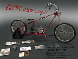 2019も宜しくお願い致します! - みやたサイクル自転車屋日記