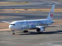 羽田空港へ行ってきましたよ! - ☆パイロットになるのが夢だった・・そんな社長のブログ☆