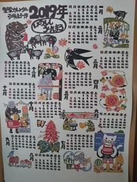 一年カレンダーとカレー - ちゃたろうとゆきまま日記