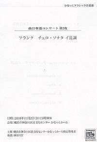 756|2018.11.2かなっくホール曲目解題コンサート(Vc.イッサーリス) - まめびとの音楽手帳