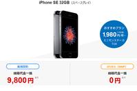 まだ在庫がある?ソフトバンク 4インチiPhone SEを一括0円+CB付き~で販売中 - 白ロム転売法