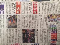 第95回箱根駅伝・復路 - 湘南☆浪漫