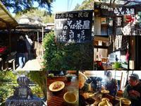 山のそば茶屋 - DERACINE