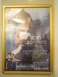 宝塚星組公演『霧深きエルベのほとり/エストレージャス~星たち~』 - 健康で輝いて楽しくⅡ