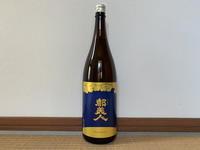 (兵庫)都美人 山廃純米 / Miyakobijin Yamadai Jummai - Macと日本酒とGISのブログ