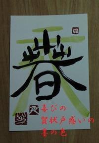 新春2句 - 螺子花便り