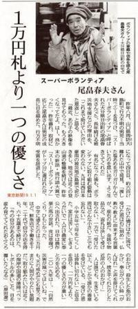 1万円札より一つの優しさスーパーボランティア尾畠春夫さん/東京新聞 - 瀬戸の風