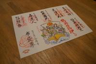 新年のご挨拶と鶴見七福神 - 坂の町 横浜 鶴見の電動アシスト自転車専門店 Clean Water Factory