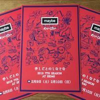 maybe手しごとのしなじな(2月) - <MAKKO>の制作日和エトセトラ