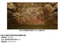 五郎山古墳壁画の予習 6世紀後半分布図 - ひもろぎ逍遥