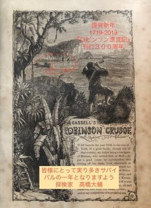謹賀新年 2019 - 探検家高橋大輔のブログ