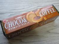 【ブルボン】チョコ&コーヒービスケット - 池袋うまうま日記。