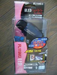 《ヘッドライトLED取外便利!!》 - tool shop