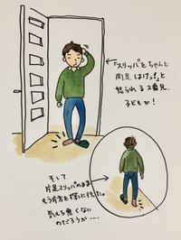 片スリッパの2番兄 - 一天一画   Yuki Goto