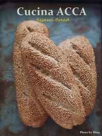 初パンは、全粒粉のセサミブレッド♪ - Cucina ACCA