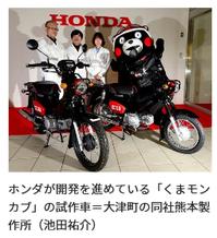 くまモン クロスカブ - バイクの横輪