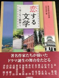 街が舞台の本〜金沢と京都 - 素敵なモノみつけた~☆