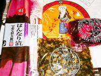 京土産123 名物漬物2種♪ ニシダや - 転勤日記