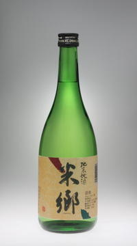 老松 米郷 本醸造[老松酒造] - 一路一会のぶらり、地酒日記