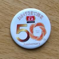 餃子の王将50周年記念グッズ - さすらいのバーブ坂田「笑わせるなよ泣けるじゃないか2」