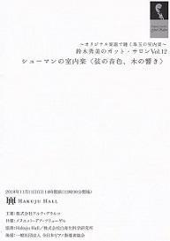757 2018.11.11ガット・サロンVol.12シューマンの室内楽<弦の音色、木の響き> - まめびとの音楽手帳