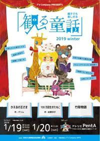 長崎「観る童話」芝居出演 - こころりあんBLOG