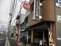2019年1月5日訪問!手打ちうどん大蔵 - 鹿っちゅんの食べ歩き日誌