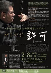 名古屋のコンサートより(2018年12月) - 許可ニ胡塾