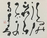 吹雪、箏の調べ〜    「る」 - 筆文字・商業書道・今日の一文字・書画作品<札幌描き屋工山>