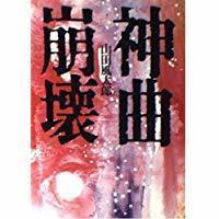 東京地獄を抜けて日暮里で日が暮れた - 梟通信~ホンの戯言