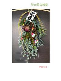 新年明けましておめでとうございます - Rico 花の教室