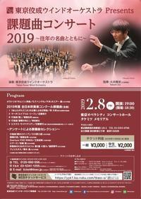 【宣伝】東京佼成ウインドオーケストラ課題曲コンサート2019のお知らせ - 吹奏楽酒場「宝島。」の日々