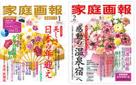 Magazine 雑誌掲載情報2018年1月 - Atelier Junko