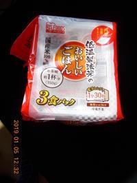 癌患者爺ィは八戸市役所のガンと誉められる。八戸の美味い物やすい店2 - 日本救護団