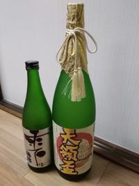 カミさんが買ってきた日本酒 - 自分遺産