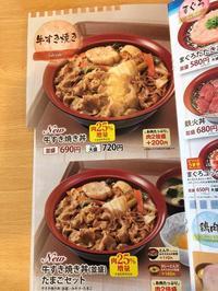まる勝牛カツが食べられるお店が明和に!小ネタはすき家のすき焼き丼明和町 - 楽食人「Shin」の遊食案内