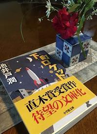 「下町ロケット」 - Kyoto Corgi Cafe