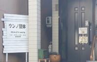 あけましておめでとうございます - ウンノ整体と静岡の夜