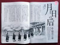 【お仕事】1/5発売の歴史街道2月号(PHP研究所)で、冲方丁著『月と日の后』の連載挿絵第十回描いています。 - 幻爽惑星BLOG