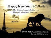 Happy New Year!! - 世界暮らし歩き (旧 芦谷有香 な日々)