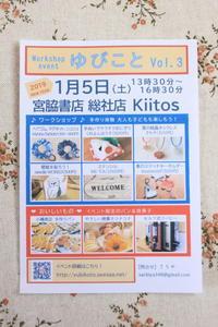 「Workshop event ゆびこと Vol.3」に行って来ました♪ - しあわせな食卓。