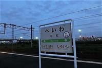 藤田八束の鉄道写真@注目することでものの楽しさに幅が出る・・・人生とは楽しいものである、貨物列車が大好きだ - 藤田八束の日記