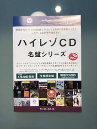 話題のハイレゾディスクMQA-CD再生方法! - クリアーサウンドイマイ富山店blog