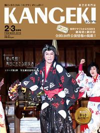 旅芝居の専門誌「KANGEKI」2019年2・3月合併号発売と掲載内容ご案内〜舞台レポートほか担当させてもらいました〜 - 加藤わこ三度笠書簡
