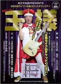 3/15(金)直訳ロッカー王様ライブ - コミュニティカフェ「かがよひ」